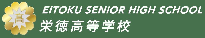 栄徳高等学校
